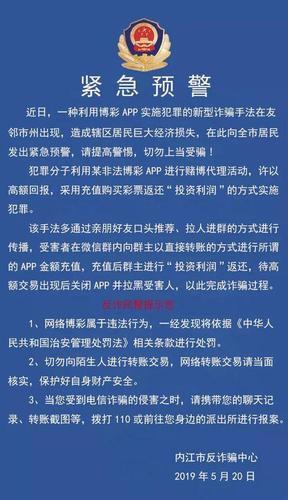 内江公安紧急预警:非法博彩APP赌博已出现 市民勿上当受骗