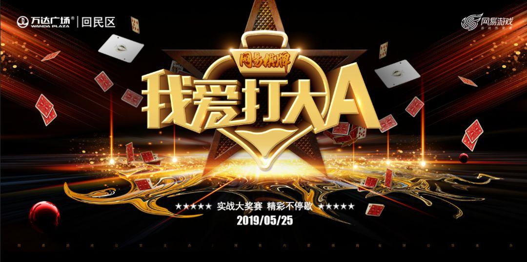 5月25日来呼和浩特回民区万达,参加打大a大奖赛,888元