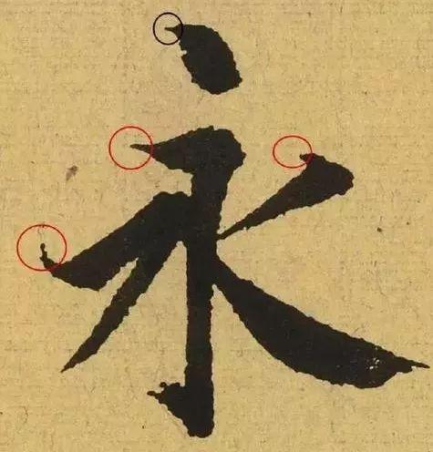 柳字,董字,苏字都不要写,是弯路 笔意