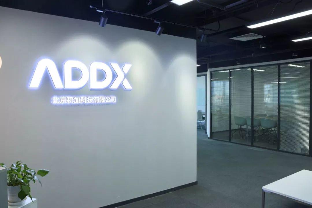 线闻 | 聚焦AIoT场景落地,积加科技(Addx.ai)完成数千万元天使轮融资