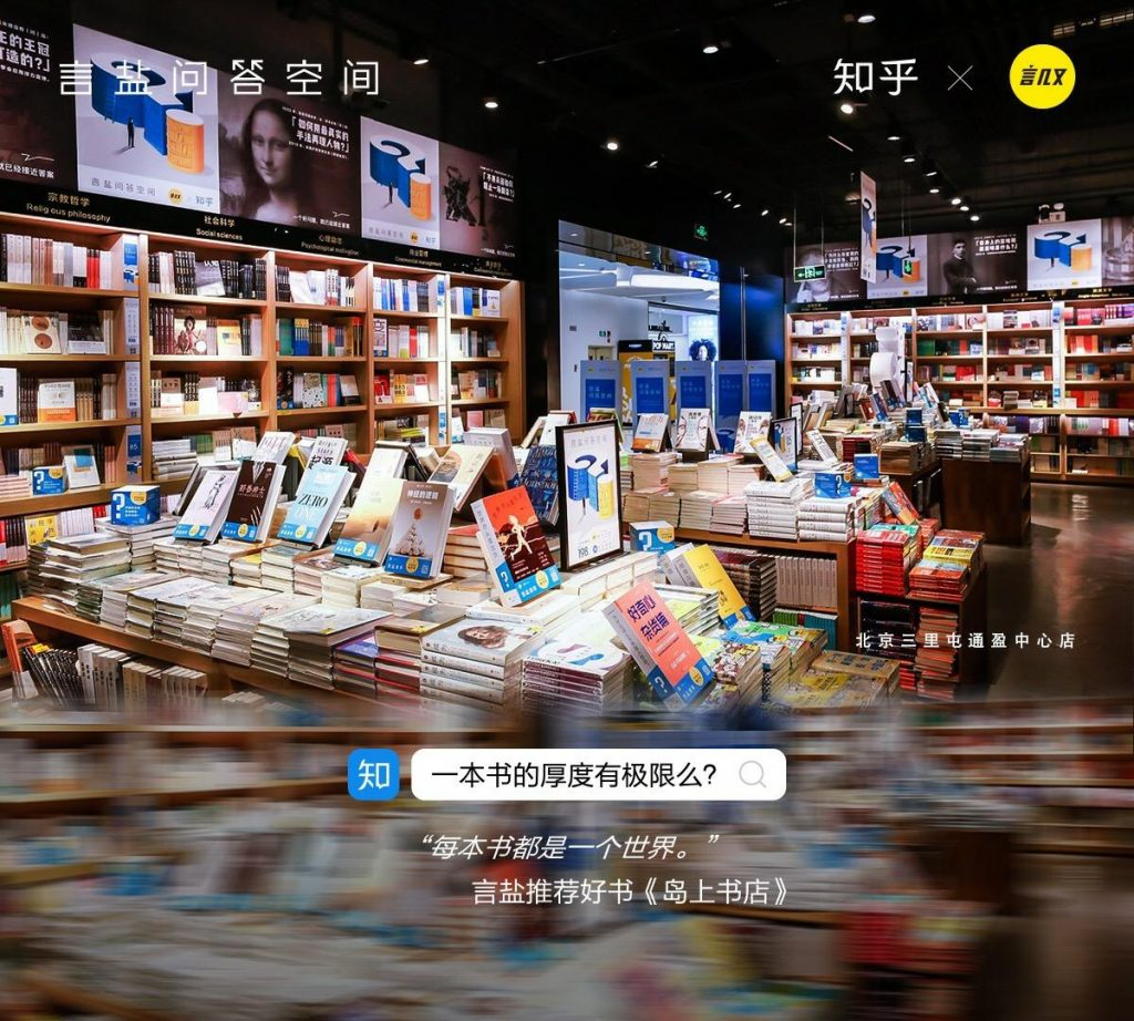 """知识消费现跨界新玩法,知乎与言几又书店共推联名 """"言盐会员""""_内容"""