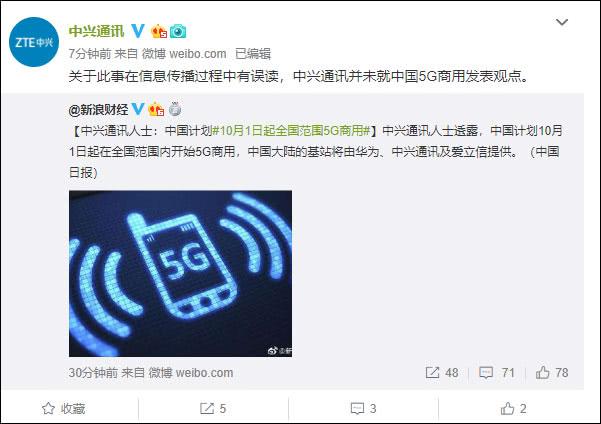 中兴通讯澄清5G商用时间 计划10月1日起在全国范围内开始5G商用?