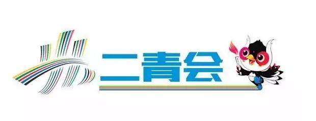 【二青会】二青会实体火炬在古县安泽县传递
