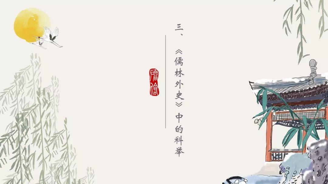 《儒林外史》中的科举图片