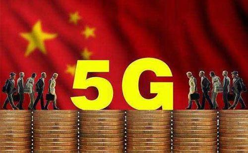 5G时代究竟离我们还有多远?