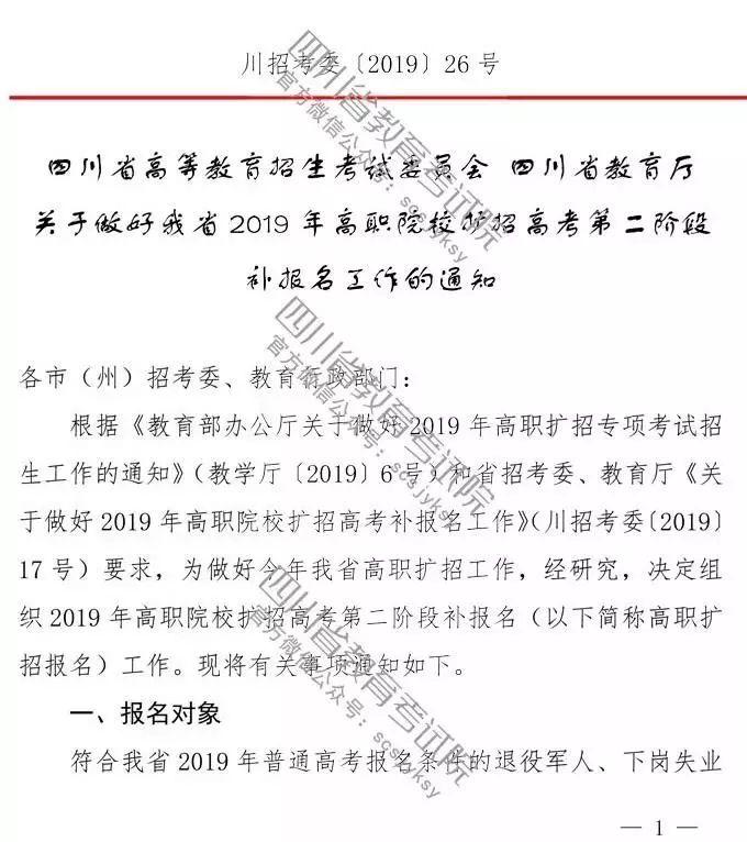 别错过了!四川2019年高职院校扩招第二阶段补报名5月24-26进行