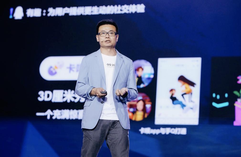 快讯|QQ继续强化年轻社交战略,即将上线3D厘米秀等功能