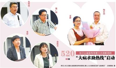 """520长江公益发布年度三大创新项目 """"大病求助热线""""启动"""