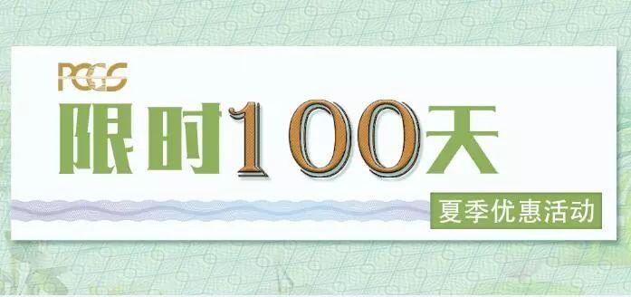 业界│PCGS夏季限时100天特惠 机制币最低90元/枚