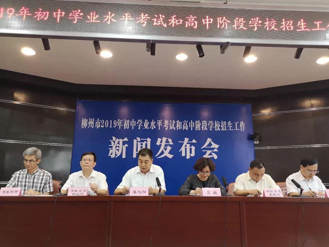 家长们注意!2019年柳州市中考、高中招生方案出炉