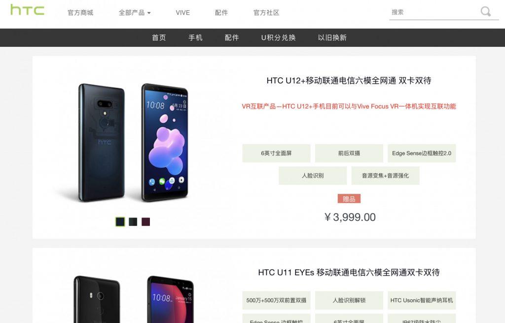 HTC 手机再次上架官方商城