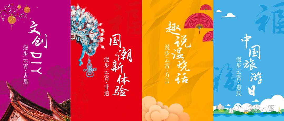 """<b>圆满落幕!""""中国旅游日""""云霄主题活动精彩纷呈!</b>"""