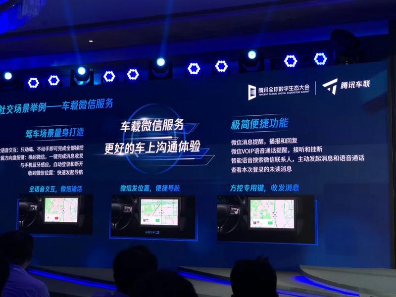 """最前线丨车载微信来了,腾讯车联还宣布升级""""生态车联网"""""""