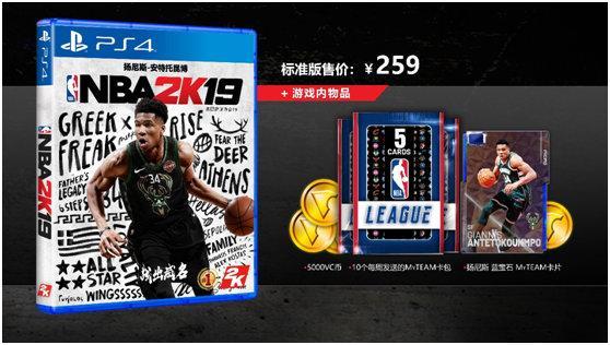 有总比没有强,PS4国行游戏《NBA 2K19》将于5月27日发售