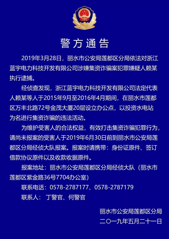 丽水警方紧急通告:这家公司在丽水涉嫌集资诈骗!受害人赶紧去报案!