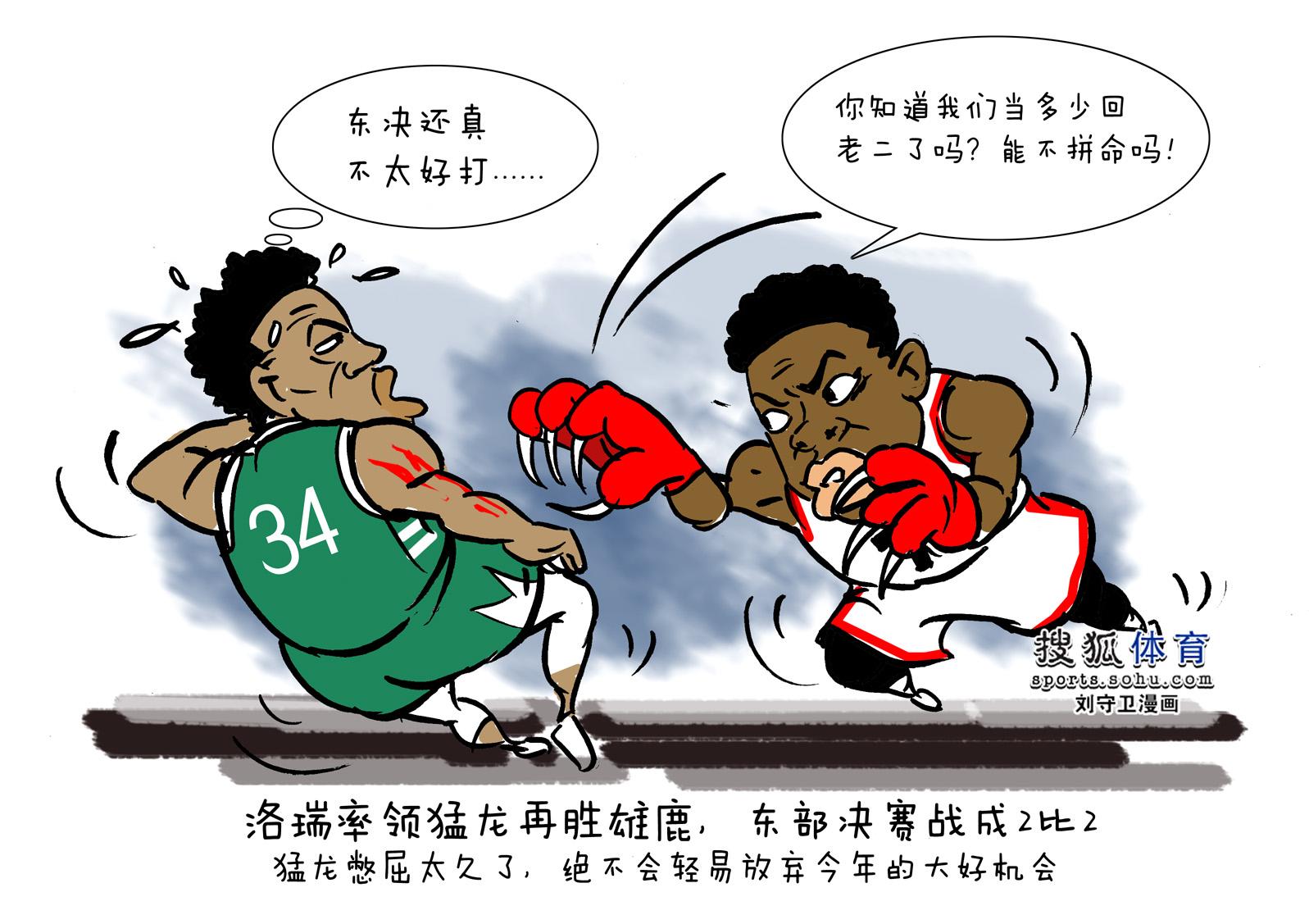 NBA漫画:东部决赛 洛瑞率猛龙扳平