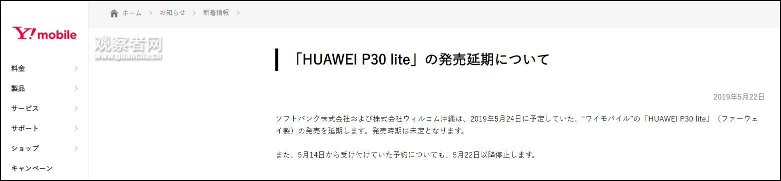 日本两大运营商延期发售华为P30新机,今后时间未定
