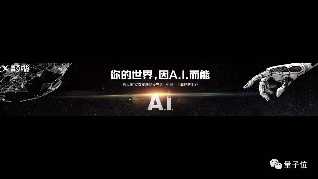 0.5秒闪译,12倍速转写,科大讯飞一口气发布五款超强AI产品