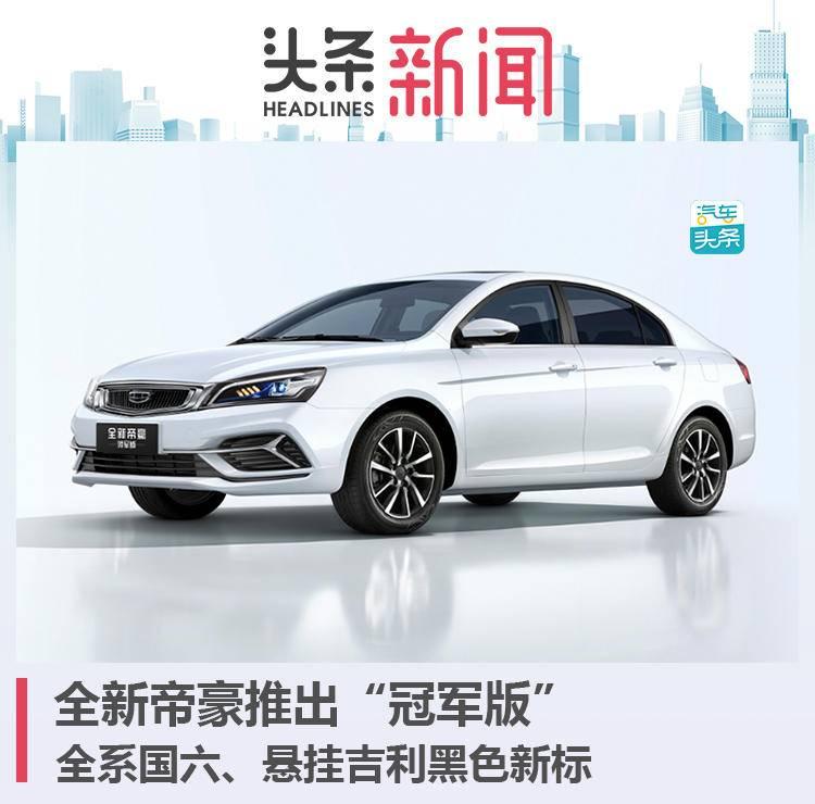 """全新帝豪推出""""冠军版"""":全系国六、悬挂吉利黑色新标"""