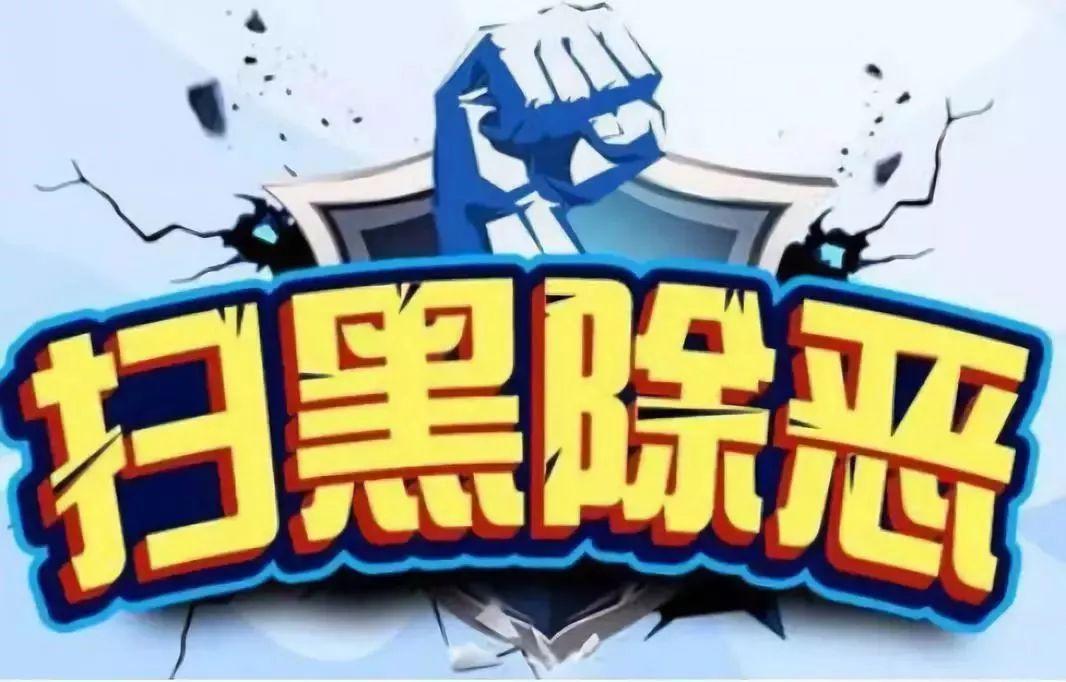 【扫黑除恶】抓获团伙成员23人,枞阳县扫黑除恶战果公布!