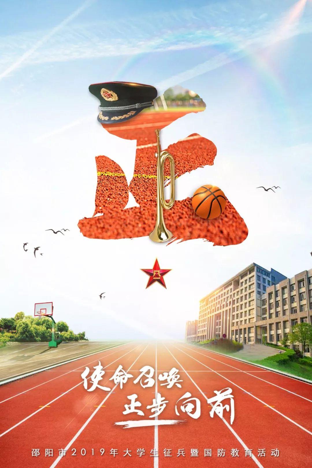 超燃,2019年大学生征兵宣传海报重磅来袭!