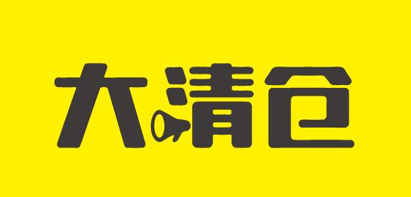 又一电商黑马横空出世!大清仓App上线首月破5000万!_行业