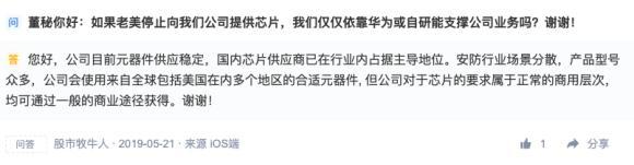 繼華為後,海康威視等5家中國監控設備企業將被美列入「黑名單」