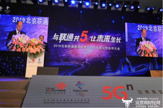 北京联通提出提速降费新举措  助力实体产业转型升级