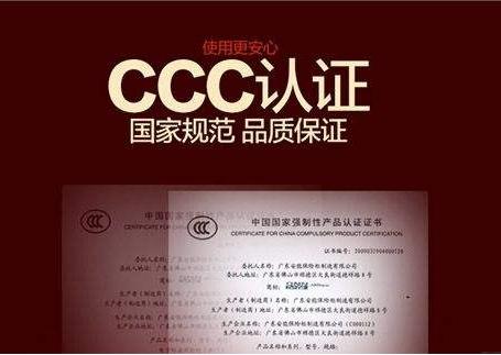 CCC认证办理需要提供什么资料?插图