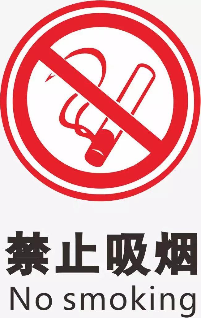 里面一只正在燃烧的香烟,旁边用中文和英文都写着