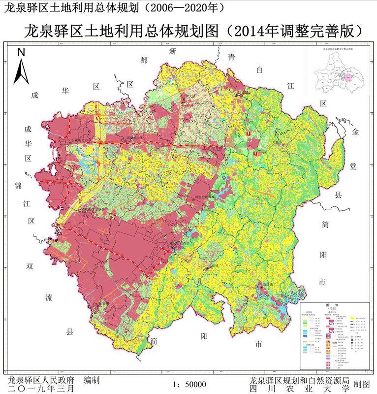 龙泉驿区土地利用总体规划 2006 2020年 调整方案获自然资源厅批复