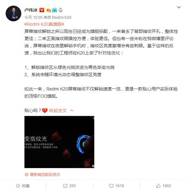 卢伟冰曝出Redmi K20三大亮点引发热议,网友,美哭了!