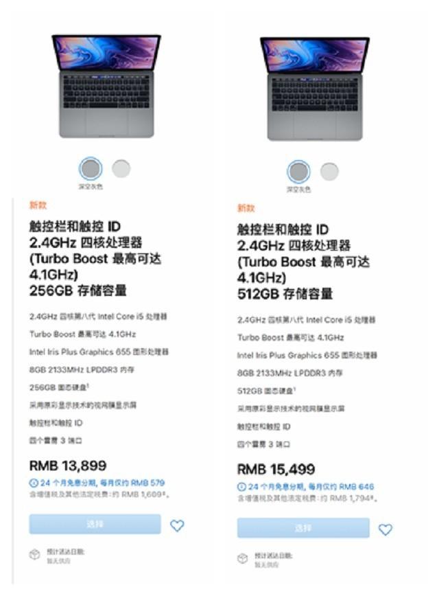 苹果推出新MacBook Pro:售价13899元起