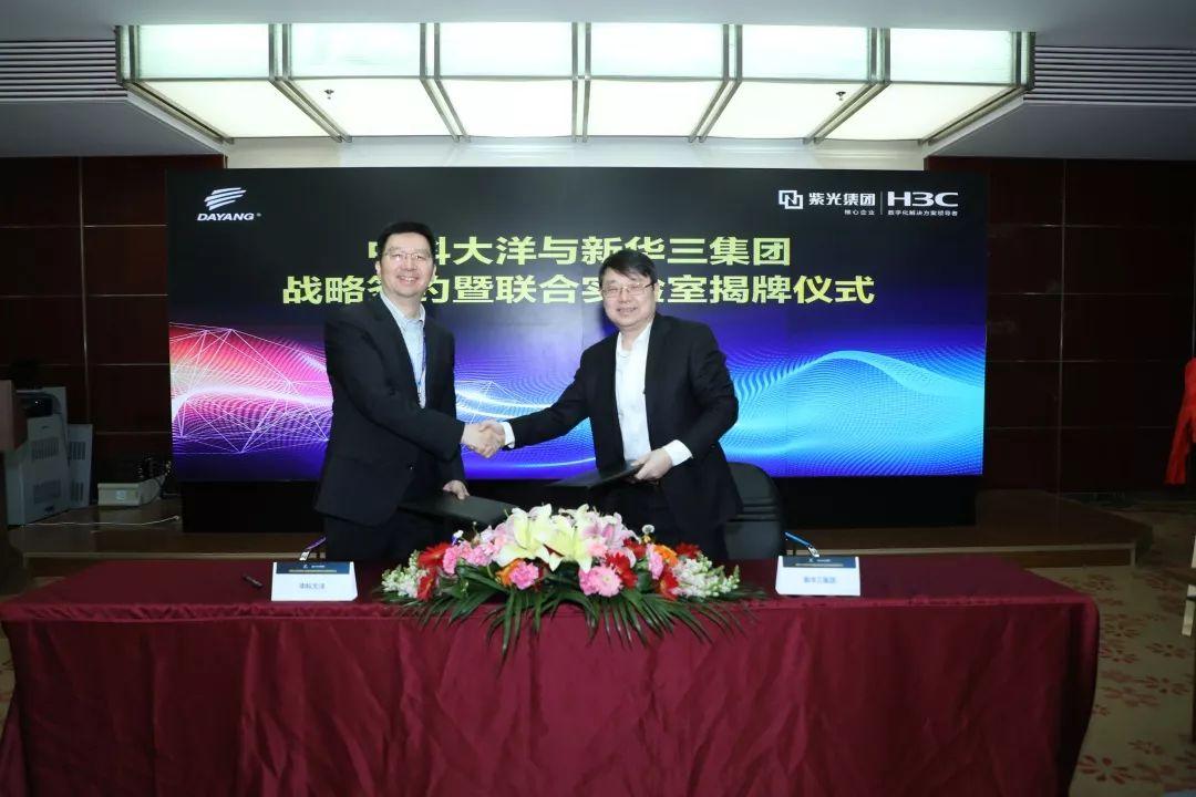 中科大洋与新华三集团签署战略合作,助力智慧广电建设