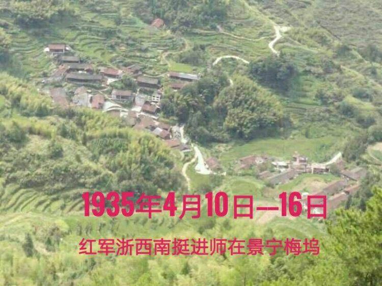 景宁畲族自治县梅坞村的红军爷,红军宰杀地主的大肥猪,把猪肉分给穷苦人吃