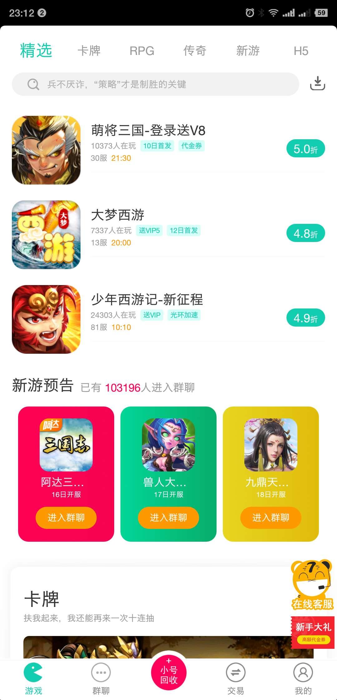 2019年返利网排行榜_2019年淘宝返利APP排行榜 iOS版