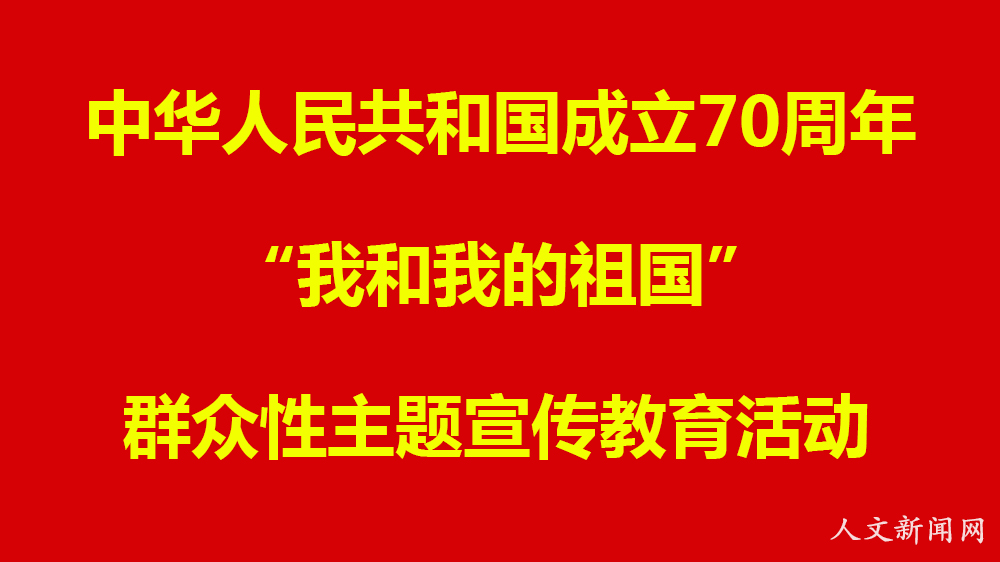 """中共中央办公厅、国务院办公厅组织开展""""我和我的祖国""""群众性主题宣传教育活动作出安排部署"""