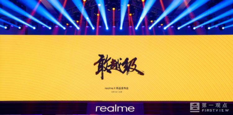 """一心想""""越级""""红米、荣耀的realme,光靠线上靠谱吗?"""