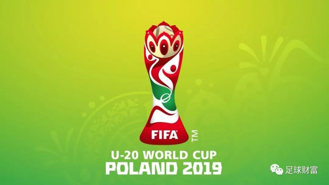 足球财富:2019年U20世界杯数据提点