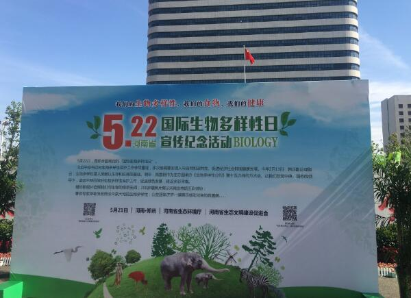 """驻马店古树保护协会参加""""5.22国际生物多样性日""""宣传纪念活动"""