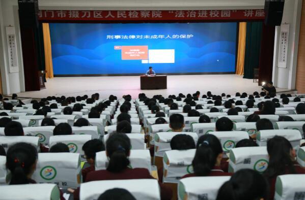 湖北望兵石学校邀请荆门市掇刀区人民检察院作法制教育专题报告