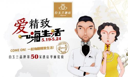 521白玉兰酒店品牌日,一起嗨翻精致生活