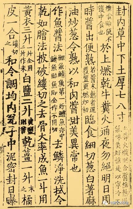 刘元堂 论北宋版刻楷书及其书手 刻工