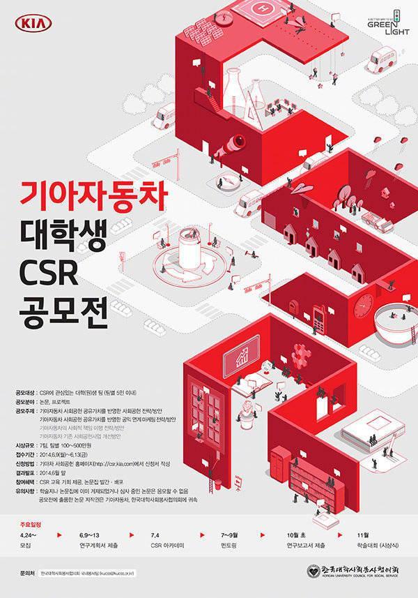 2.5D插画海报设计