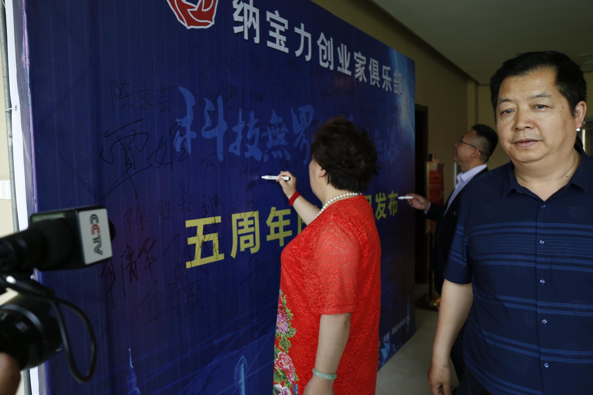 中国循环农业产业创新发展战略联盟秘书处王博,副秘书长刘丽萍参加俱乐部庆典!