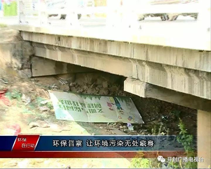 开封广播电视台:《环保在行动》第56期: 环保督察 让环境污染无处藏身