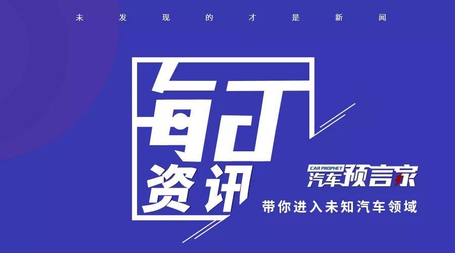 汽车预言家5月22日资讯:工信部装备工业司司长李东接受审查调查
