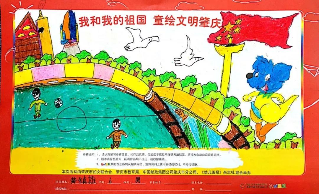 广宁县举办 我和我的祖国 童绘文明肇庆 幼儿绘画大赛活动
