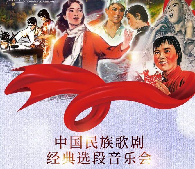 周五上演  中国歌剧舞剧院歌剧团唱响《中国民族歌剧经典选段音乐会》