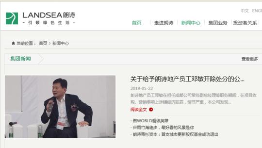 重磅!朗诗成都公司常务副总经理邓敏被开除,举报人获30万奖励